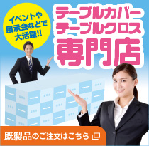 テーブルカバー・テーブルクロス専門店