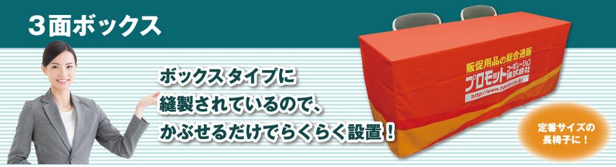 3面ボックス ボックスタイプに縫製されているので、かぶせるだけでらくらく設置!