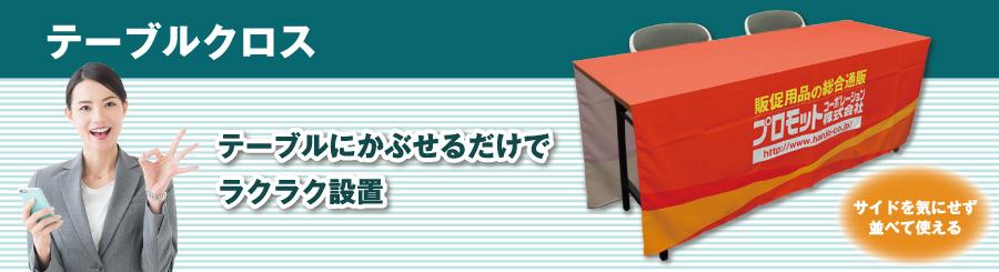 テーブルクロス テーブルにかぶせるだけでラクラク設置